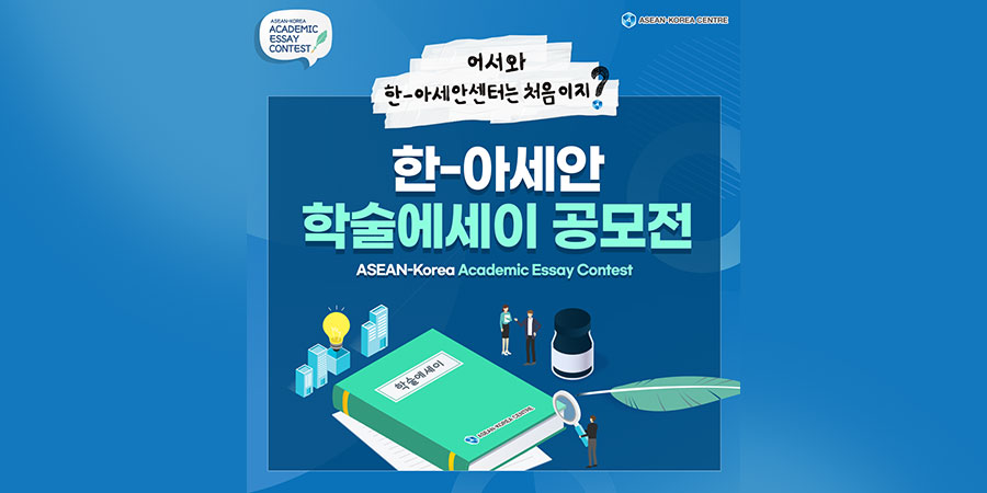 [Card News] ASEAN-Korea Academic Essay Contest